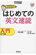キムタツ式はじめての英文速読の本