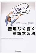 無理なく続く英語学習法の本