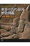 世界の古代帝国歴史図鑑の本