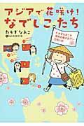 アジアで花咲け!なでしこたちの本