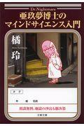 亜玖夢博士のマインドサイエンス入門の本