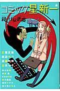 コミック星新一☆親しげな悪魔の本