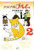 アラビア猫のゴルム 2の本