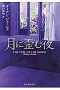 月に歪む夜の本