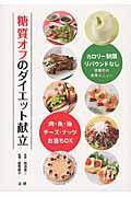 糖質オフのダイエット献立の本