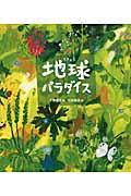 地球パラダイスの本