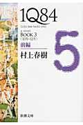 1Q84 BOOK 3(10月ー12月) 前編の本