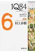 1Q84 BOOK 3(10月ー12月) 後編の本