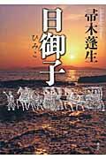 日御子の本