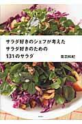 サラダ好きのシェフが考えたサラダ好きのための131のサラダの本