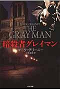 暗殺者グレイマンの本