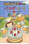 カステラやさんのバースデーケーキの本