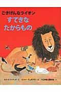 ごきげんなライオンすてきなたからものの本