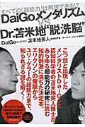 "DaiGoメンタリズムvs Dr.苫米地""脱洗脳""の本"