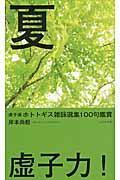 ホトトギス雑詠選集100句鑑賞 夏の本