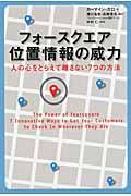 フォースクエア位置情報の威力の本