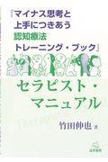 『マイナス思考と上手につきあう認知療法トレーニング・ブック』セラピスト・マニュアルの本
