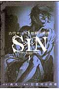 古代ローマ格闘暗獄譚SIN 1の本