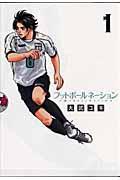 フットボールネーション 1の本