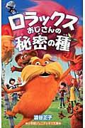 ロラックスおじさんの秘密の種の本