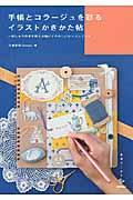 手帳とコラージュを彩るイラストかきかた帖の本