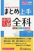中学入試/全科の本