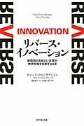 リバース・イノベーションの本