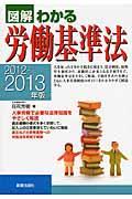 図解わかる労働基準法 2012ー2013年版の本