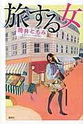 旅する女の本