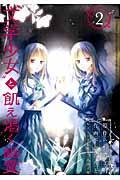 """""""文学少女""""と飢え渇く幽霊 2の本"""