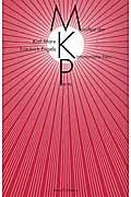 高校生でも読める「共産党宣言」の本