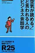「空気が読める!」と言われる人のビジネス会話学の本
