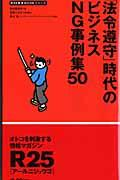 「法令遵守」時代のビジネスNG事例集50の本