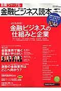 就職ジャーナル金融ビジネス読本 2012年卒業予定者向けの本