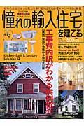 憧れの輸入住宅を建てる 2005 autumnの本