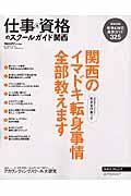 仕事&資格のスクールガイド関西 2005年冬号の本