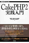 CakePHP2実践入門の本