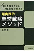 超実践的経営戦略メソッドの本