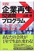 実践!企業再生52週間プログラムの本