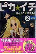 特装版 ピカ☆イチ 2の本