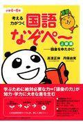 考える力がつく国語なぞペ~ 上級編(小学4~6年)の本