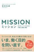 ミッションの本