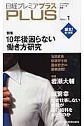 日経プレミアプラス vol.1の本