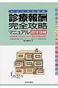 診療報酬・完全攻略マニュアル 2012ー13年版の本