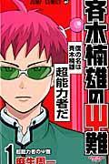 斉木楠雄のΨ難 1の本
