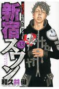 新宿スワン 33の本