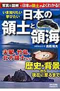 いま知りたい学びたい日本の領土と領海の本