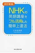 改訂新版 NHKの英語講座をフル活用した簡単上達法の本