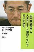 山中伸弥先生に、人生とiPS細胞について聞いてみたの本