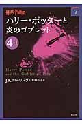 ハリー・ポッターと炎のゴブレット 4ー1の本